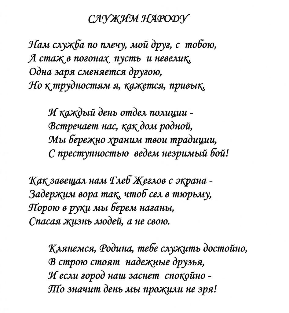 Стихи служу россии