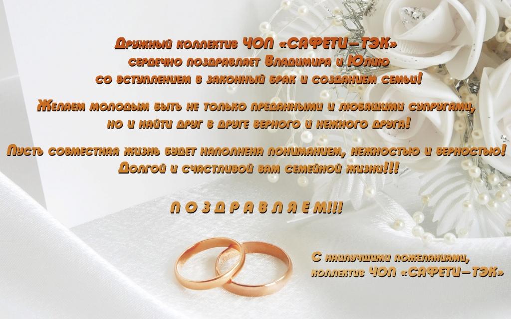 территории поздравления на свадьбу от коллег жениха россияне этот замечательный