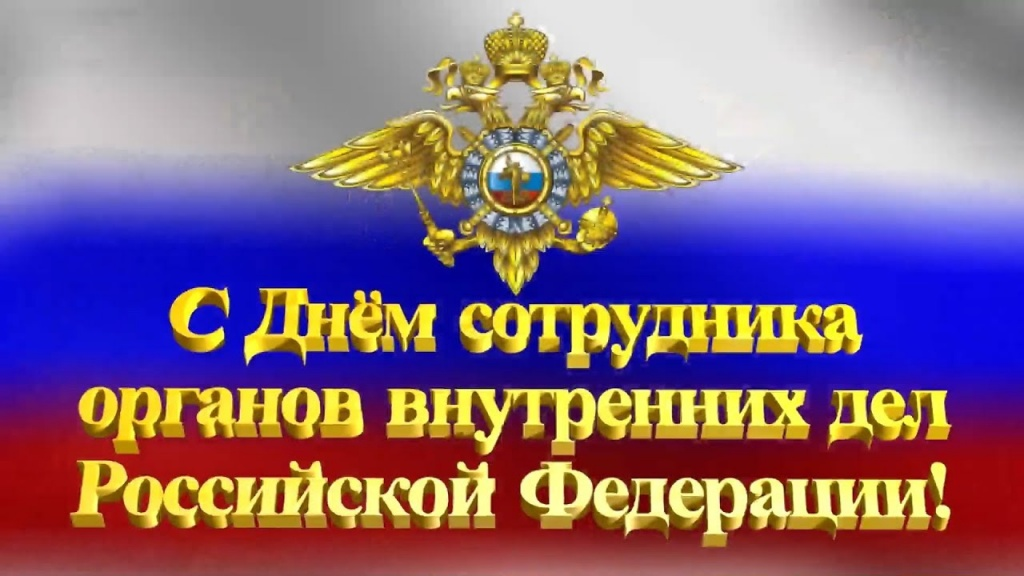 День сотрудников органов внутренних дел картинки поздравления