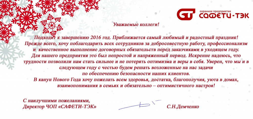 Поздравление с новым годом от директора компании